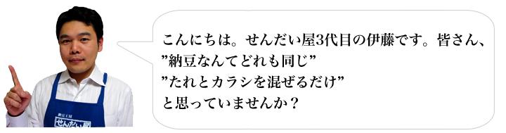 """こんにちは。せんだい屋3代目の伊藤です。皆さん、""""納豆なんてどれも同じ""""""""たれとカラシを混ぜるだけ""""と思っていませんか?"""