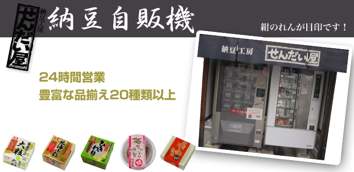 納豆自販機