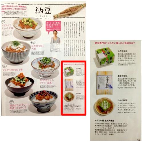 """『anan』2012.7.18号 東洋美人の素""""食"""""""
